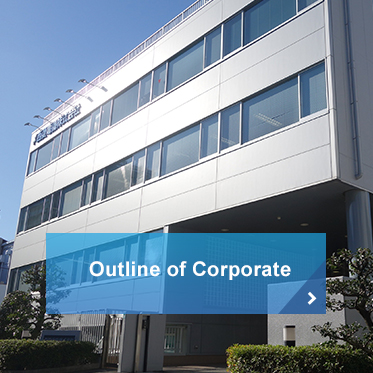 Outline of Corporate